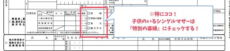 申告書挿絵5